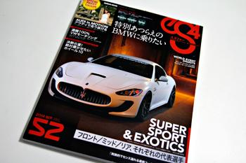 eS4エスフォーno.52 2014年9月号 VW PASSAT CC掲載 Mouf.モウフ岡山